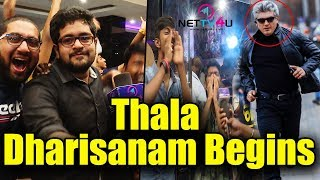 Vivegam FDFS Celebration In Rohini Cinemas | Thala Dharisanam Begins | Vivegam Live & Exclusive