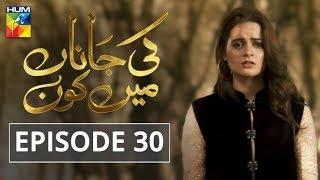 Ki Jaana Mein Kaun Episode #30 HUM TV Drama 17 October 2018