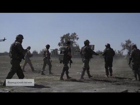 Французский легион. Специальный репортаж Анны Афанасьевой