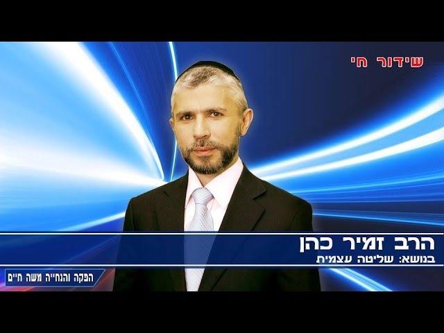 הרב זמיר כהן שליטה עצמית