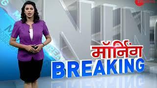 Morning Breaking: Watch top 20 news of the morning, 22 May, 2018 |  सुबह की शीर्ष 20 खबरें देखें