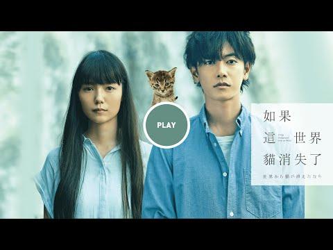如果這世界貓消失了 - 中文正式預告