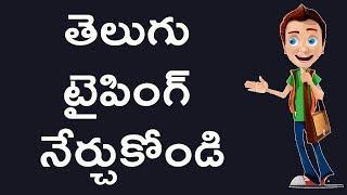 Anu Script Manager Telugu Typing Tutorial  Part 3