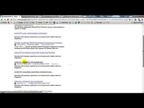 Поиск дублей страниц на сайте и как убрать дубли страниц из индекса и из поиска