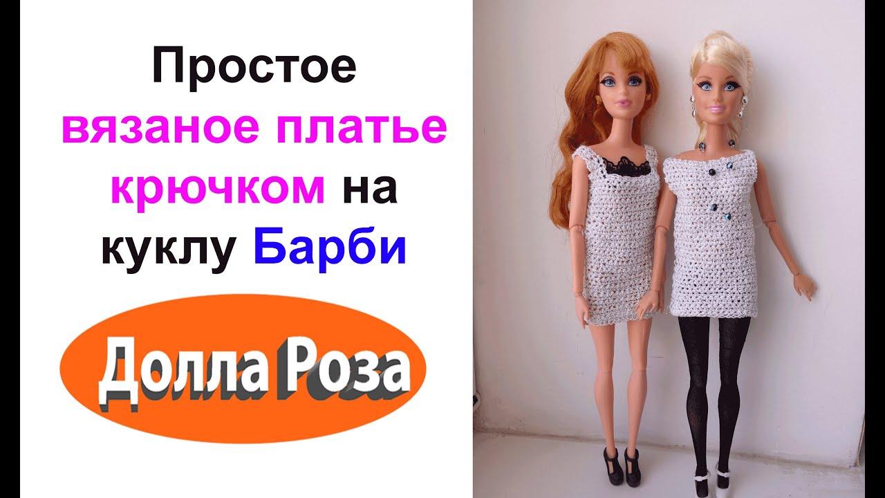 Простые наряды на кукол барби своими руками