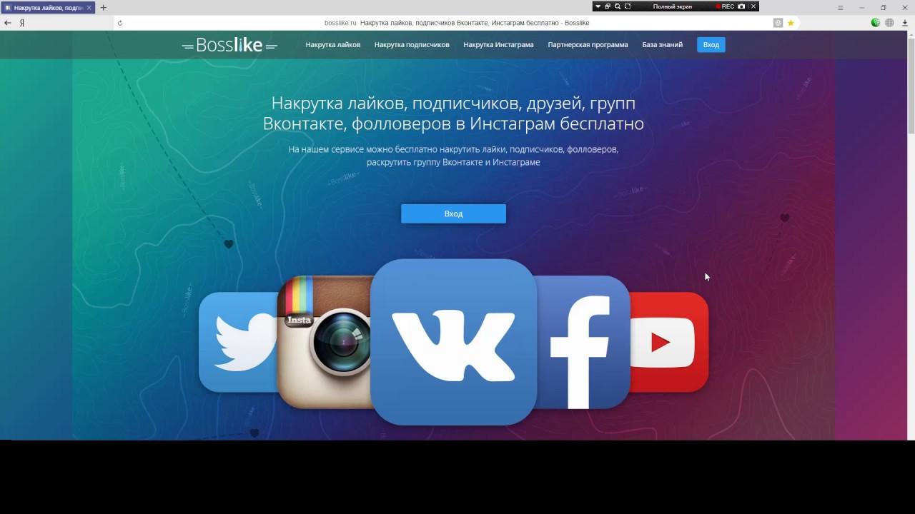 Кто такие подписчики В Контакте?