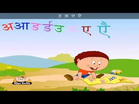 A, Aa, E, Ee - Nursery Rhyme With Lyrics & Sing Along video