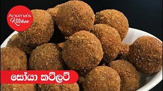 Soya Meat Cutlets - Anoma's Kitchen