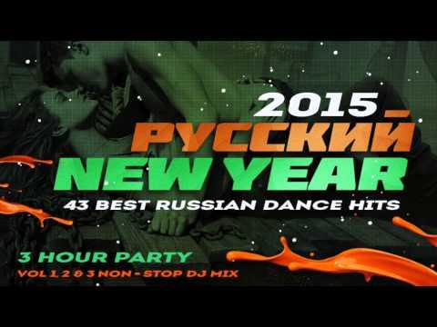 Новогодняя дискотека 🎄43 хитов | Russian Electro & House | 3 часовой DJ Mix