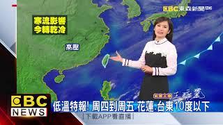 氣象時間 1070110 早安氣象 東森新聞