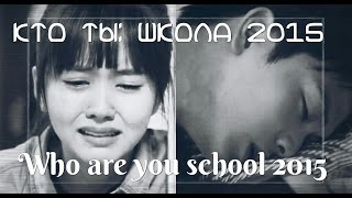 ~ Кто ты : Школа 2015 ~ Who are you school 2015 ~ Yook Sunjae ~ Kim So Hyun~