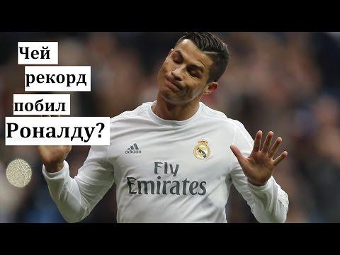 Чей рекорд побил Роналду? Новости футбола
