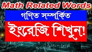 Math Related Words with Bangla Meaning by IT Future – 32 important math related words with Bengali