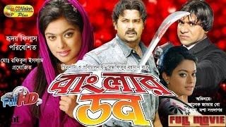 Banglar Don   Full HD Bangla Movie   Alekjendar Bo, Sahara, Shahin Alam, Shapla   CD Vision