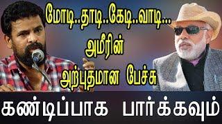 Director Ameer Speech | Modi Thaadi Kedi Vaadi
