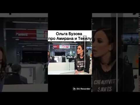 Ольга Бузова про Амирана и Текилу. Ловит тупняка!!!!!