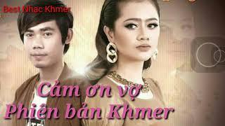 Cảm Ơn Vợ Phiên Bản Khmer | Best Nhạc Khmer