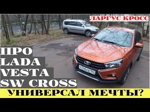Lada Vesta SW Cross - жестокие реалии