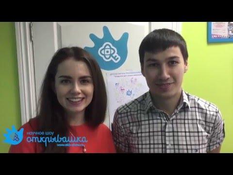 Видео отзыв научное шоу Открывашка Екатеринбург