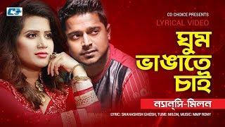 Ghum Vangate Chai Lyricla Video By Milon & Nancy | Audio Jukebox | New Songs