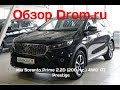 Kia Sorento Prime 2018 2.2D (200 л.с.) 4WD AT Prestige - видеообзор