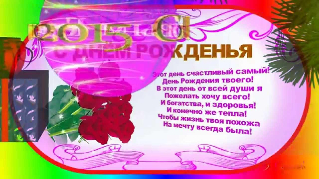 Поздравление с днём рождения венера 56