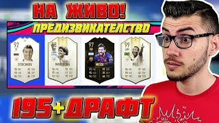 90 WALKOUT! 195+ DRAFT CHALLENGE И КАРИЕРА С ВАС! FIFA 19