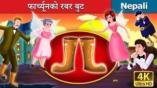 फार्च्यूनको रबर बुट | Nepali Story | Nepali Fairy Tales | Wings Music Nepal