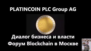 PLATINCOIN. PLC Group AG. Диалог бизнеса и власти. Форум Blockchain в Москве 13.04.2017