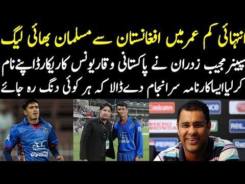 Afghan Spiner Mujeeb Zadran Broke Record Of Waqar Younas | Mujeeb Zadran Made New World Record thumbnail