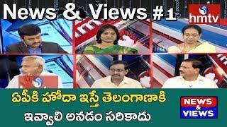 ఏపీకి హోదా ఇస్తే తెలంగాణాకి ఇవ్వాలి అనడం సరికాదు - Congress Leader Indira Shobha | News and Views #1