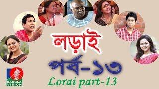 Bangla Natok 2015 Lorai Part 13 (লড়াই পর্ব ১৩)