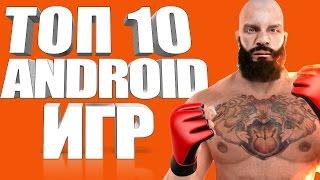 ТОП 10: лучшие игры 2016 на Android