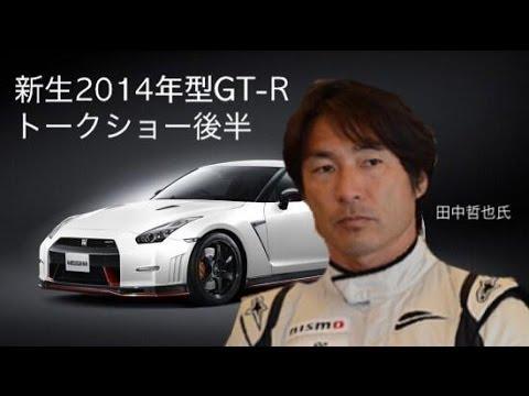 オートメッセ2014 GT-Rマガジン...