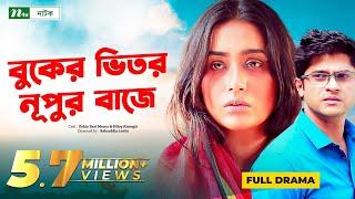 Popular Bangla Telefilm (HD)