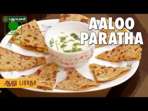 Aloo Paratha Recipe | Puthuyugam Recipes