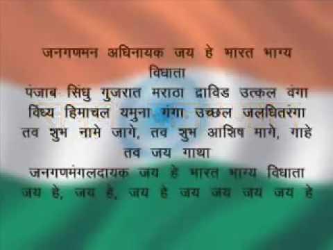 Full National Anthem of India