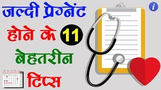 11 Tips to Get Pregnant Fast in Hindi | By Ishan