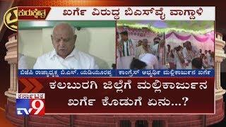 'ಕಲಬುರಗಿ ಜಿಲ್ಲೆಗೆ ಮಲ್ಲಿಕಾರ್ಜುನ ಖರ್ಗೆ ಕೊಡುಗೆ ಏನು?' BS Yeddyurappa In Press Meet