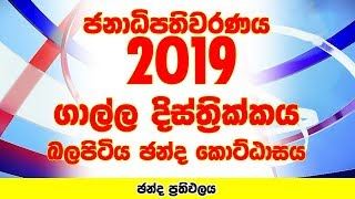 Galle District - Balapitiya Electorate | Presidential Election 2019
