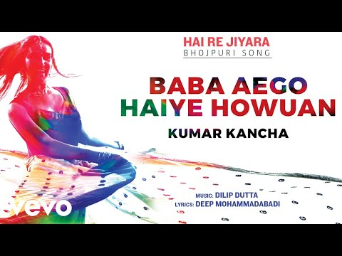 Baba Aego Haiye Howuan - Official Full Song | Hai Re Jiyara | Kumar Kancha
