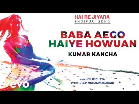 Baba Aego Haiye Howuan - Official Full Song | Hai Re Jiyara | Kumar Kancha