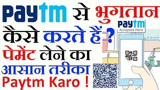 How to Pay and Receive Money through Paytm App Anywhere, Anytime ? पेटीएम करो ! - in Hindi (2016)