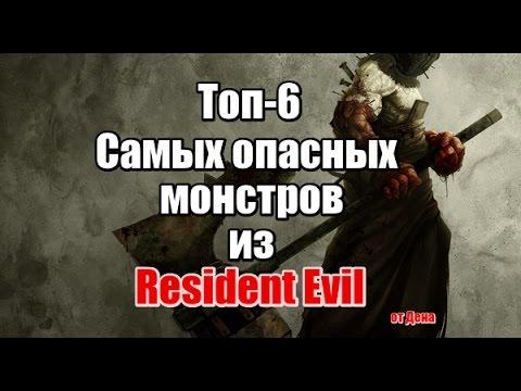 Песни из кино и мультфильмов - Resident Evil