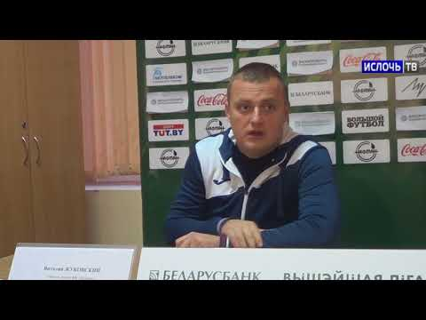 Послематчевый комментарий Виталия Жуковского в Новополоцке