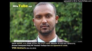 የቀድሞ የሰማያዊ ፓርቲ የሕዝብ ግንኙነት ኃላፊ ዮናታን ተስፋዬ በቀጠሮው ቀን ፍርድ ቤት ሳይቀርብ ቀረ (Former Semayawi Party PR Yonatan Tesfaye has not appear in court) - VOA (Oct. 24, 2016)