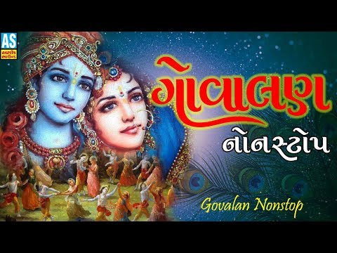 Govalan Non Stop Ras ll Shree Krishna Non Stop Ras ll Janmastmi-Kanudo Ras Garaba
