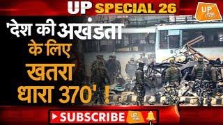 UP Special 26: देखिए यूपी की 26 बड़ी खबरें!   UP Tak