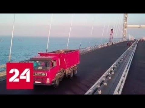 Проверка на прочность: по Крымскому мосту прошла колонна 35-тонных самосвалов - Россия 24