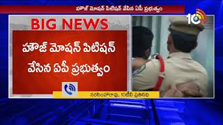 ఎదురుదెబ్బ..| High Court Rejected AP Govt House Motion Petition On NIA Jagan Case Enquiry